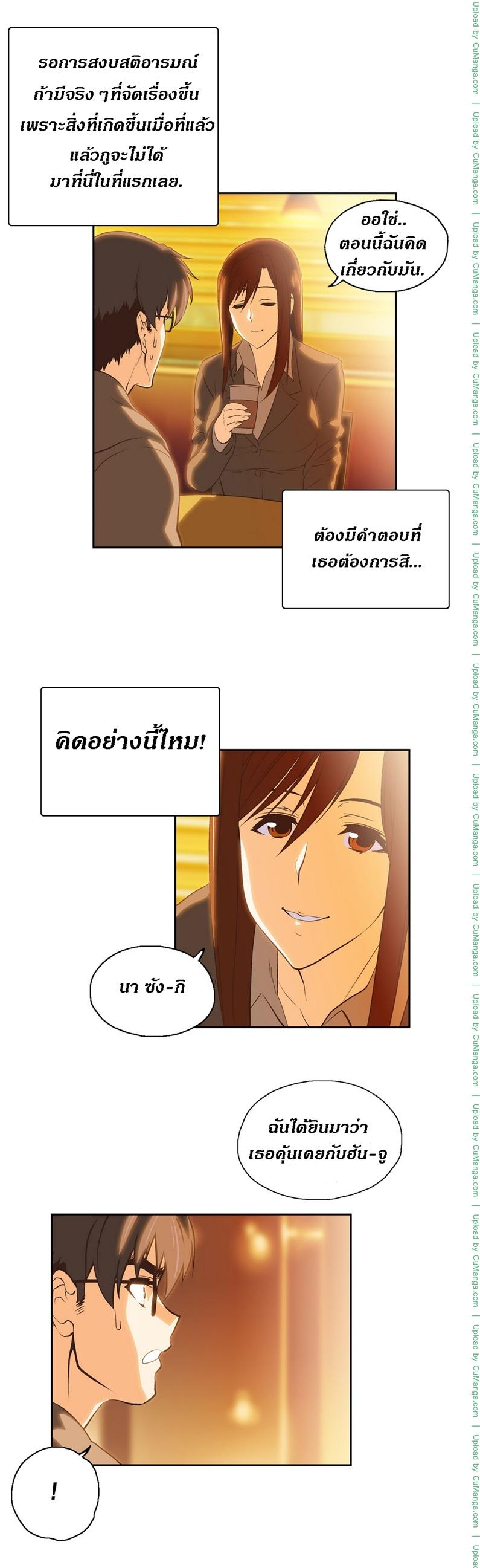 SStudy 45 - หน้า 6