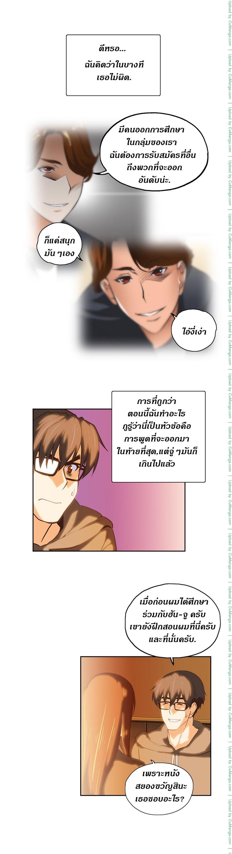 SStudy 45 - หน้า 8